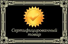 Сертифицированный товар